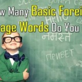 [Quiz] How Many Basic Foreign Language Words Do You Know?