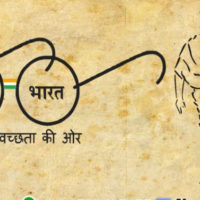 Swachh Bharat Abhiyan Opens Their Summer Internship To Clean India More Effectively